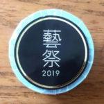 2019藝祭のお土産のマスキングテープ
