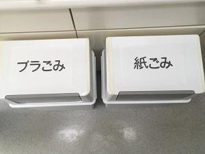 ごみ箱レタリング