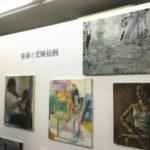 青春と受験絵画パープルームギャラリー