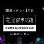 ムサビ芸術祭2021